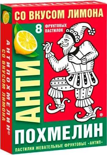 Антипохмелин пастилки антип лимон 8 шт., фото №1