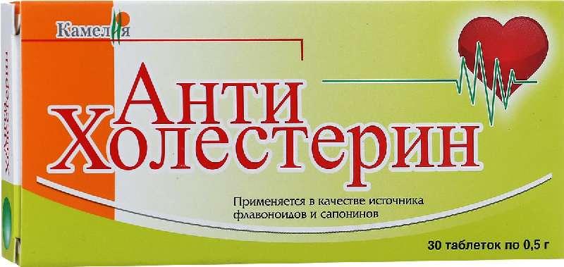 АНТИХОЛЕСТЕРИН таблетки 30 шт.