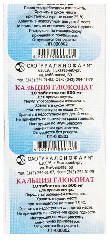 КАЛЬЦИЯ ГЛЮКОНАТ 500мг 10 шт. таблетки