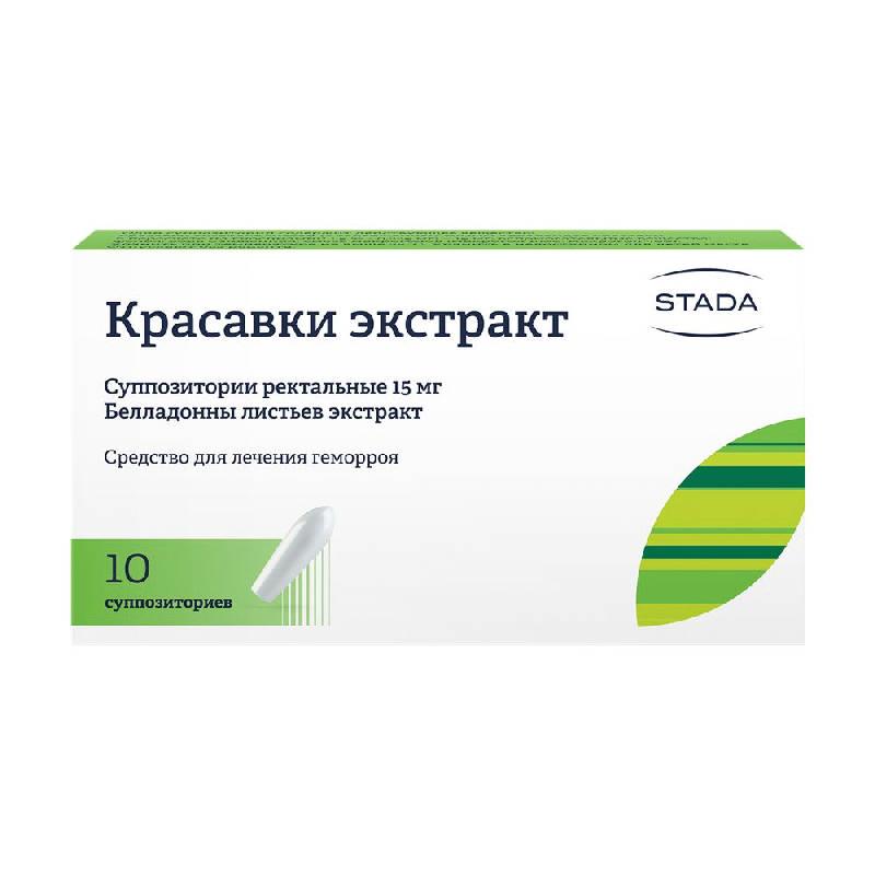 КРАСАВКИ ЭКСТРАКТ суппозитории ректальные 15 мг 10 шт.