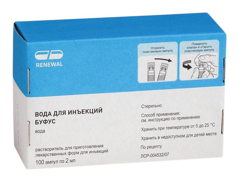 ВОДА ДЛЯ ИНЪЕКЦИЙ БУФУС 2мл 100 шт. растворитель для приготовления лек.форм для инъекций