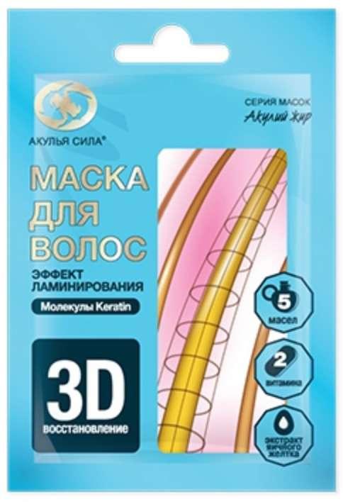 Акулья сила маска для волос эффект ламинирования акулий жир 25мл, фото №1