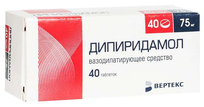 ДИПИРИДАМОЛ таблетки 75 мг 40 шт.