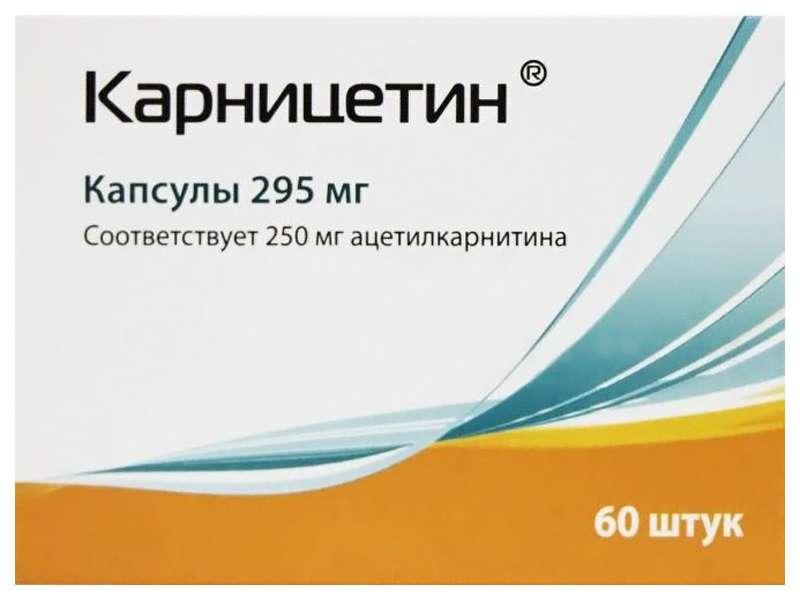 КАРНИЦЕТИН капсулы 295 мг 60 шт.