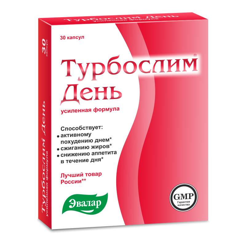 Турбослим День усиленная формула капсулы 30 шт.;