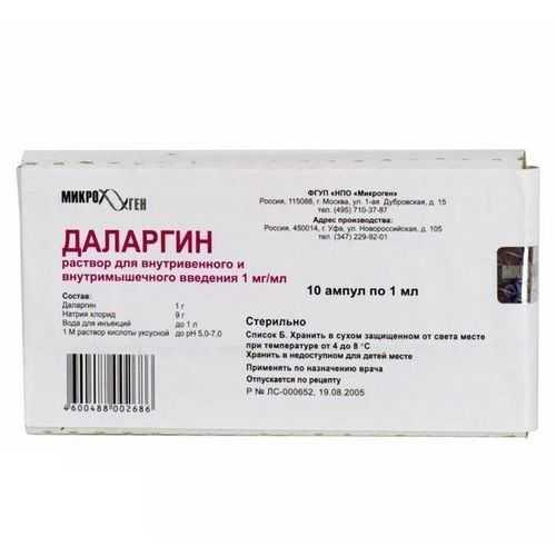 ДАЛАРГИН 1мг/мл 1мл 10 шт. раствор для внутривенного и внутримышечного введения