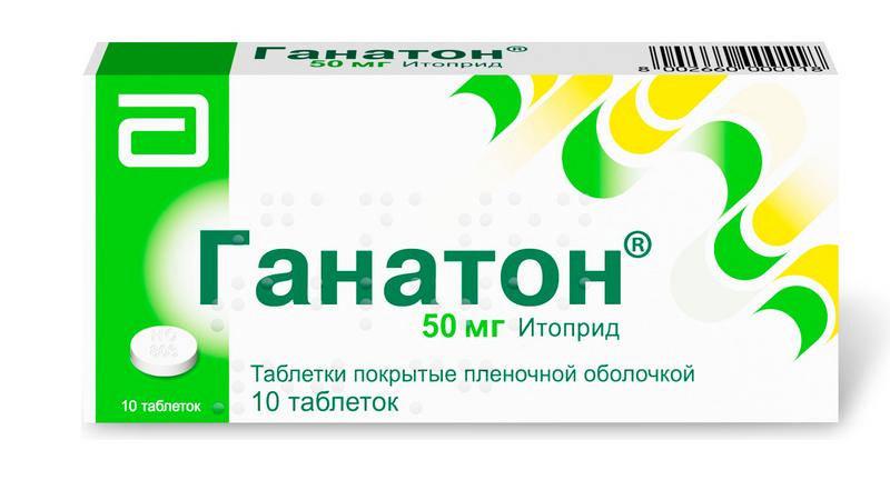 ГАНАТОН таблетки 50 мг 10 шт.