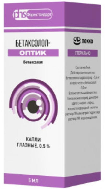 БЕТАКСОЛОЛ-ОПТИК 0,5% 5мл капли глазные