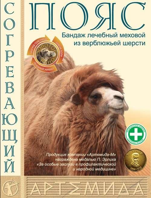 Артемида бандаж согревающий верблюжья шерсть размер s (55-70), фото №1