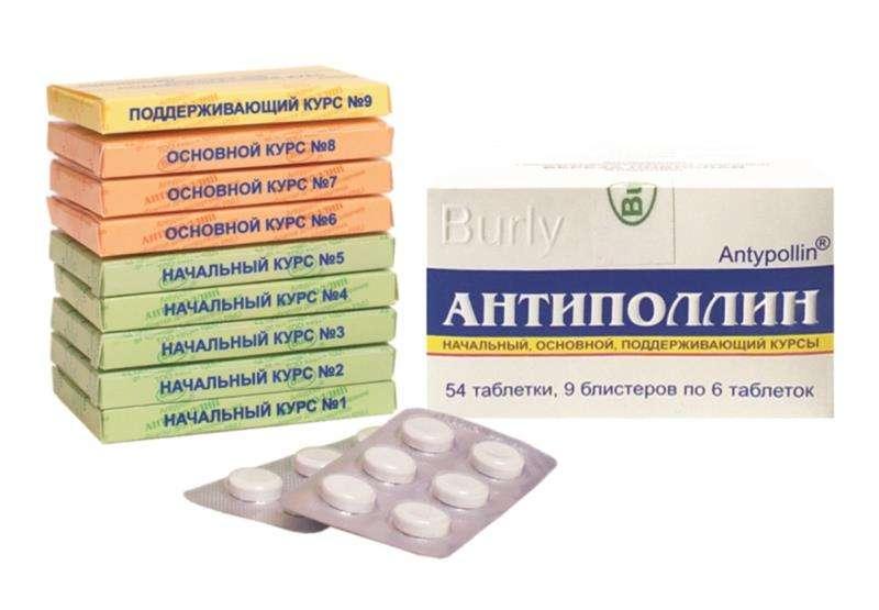 АНТИПОЛЛИН ДОМАШНЯЯ ПЫЛЬ таблетки 0.5 г 54 шт.