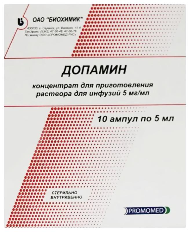 ДОПАМИН 5мг/мл 5мл 10 шт. концентрат для приготовления раствора для инфузий