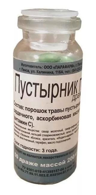 ПУСТЫРНИК П таблетки 205 мг 100 шт.