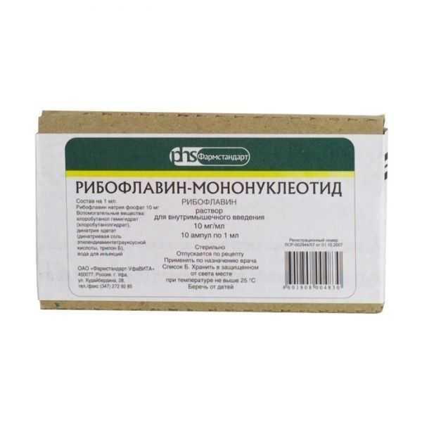РИБОФЛАВИН МОНОНУКЛЕОТИД раствор для инъекций 1 мл 10 шт.