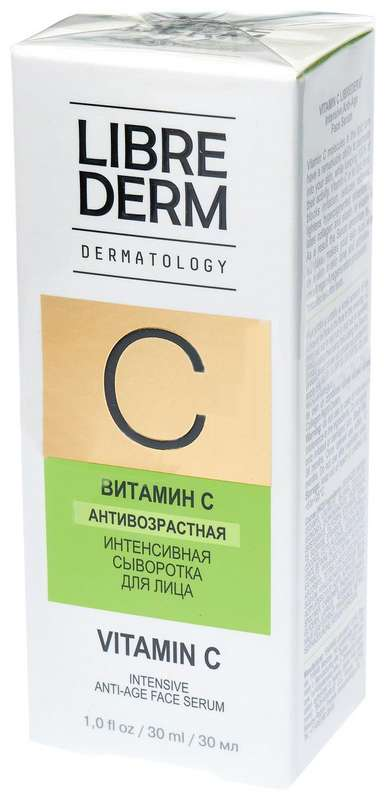 Либридерм дерматолоджи сыворотка для лица интенсивная антивозрастная витамин с 30мл, фото №1