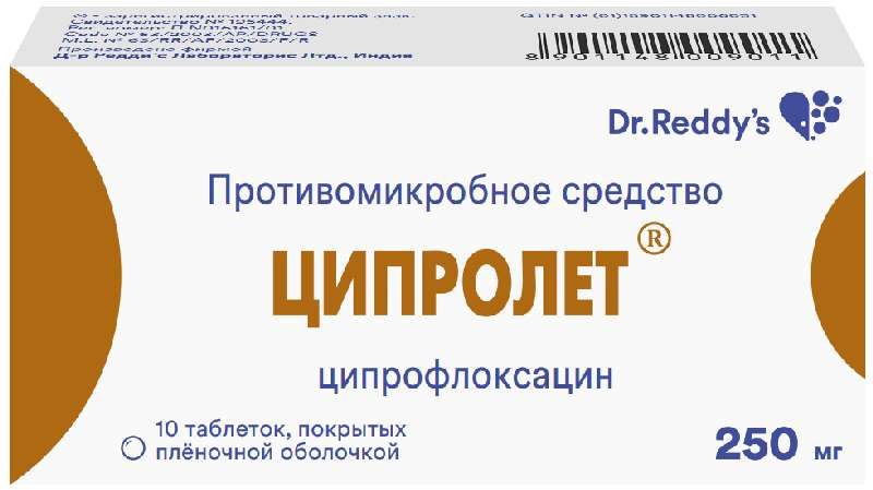 ЦИПРОЛЕТ таблетки 250 мг 10 шт.