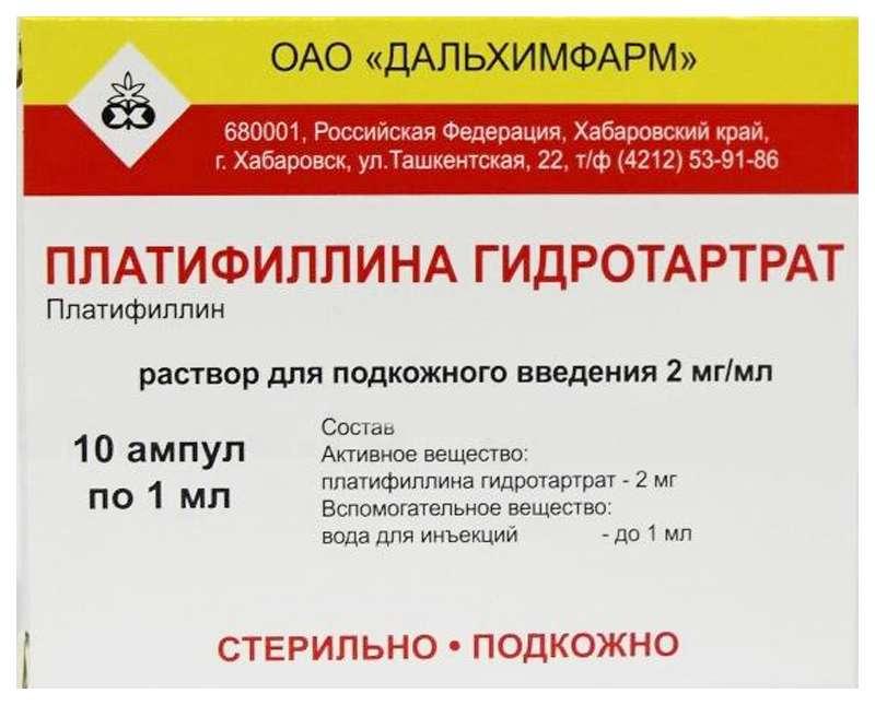 ПЛАТИФИЛЛИНА ГИДРОТАРТРАТ 2мг/мл 1мл 10 шт. раствор для подкожного введения Дальхимфарм