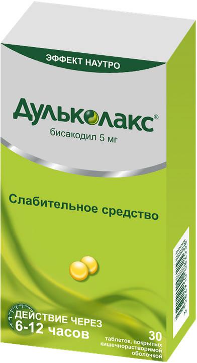 ДУЛЬКОЛАКС таблетки 5 мг 3 шт.