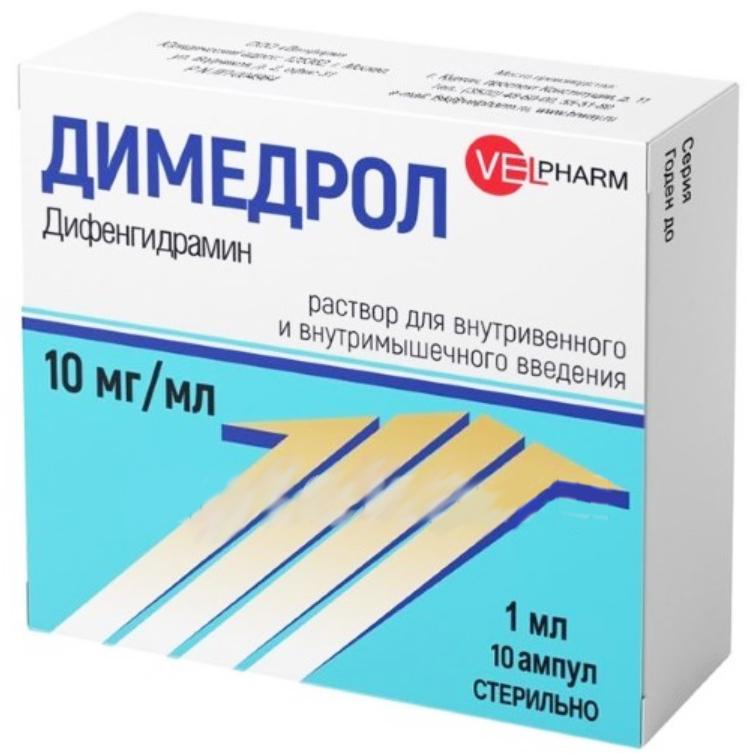 ДИМЕДРОЛ 10мг/мл 1мл 10 шт. раствор для внутривенного и внутримышечного введения