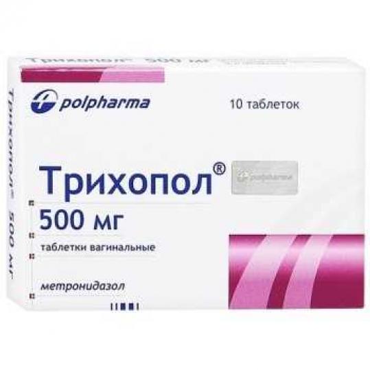 Трихопол 500мг 10 шт. таблетки вагинальные польфарма, фото №1