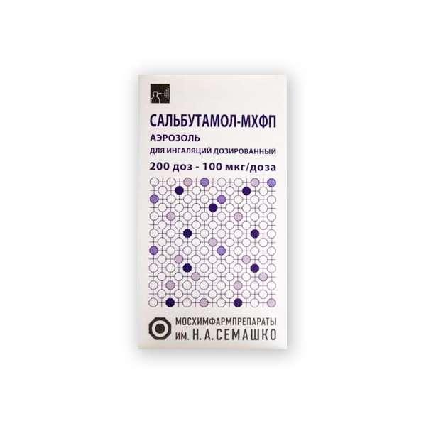 САЛЬБУТАМОЛ- 100мкг/доза 200доз аэрозоль для ингаляций дозированный