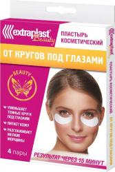 ЭКСТРАПЛАСТ БЬЮТИ пластырь косметический от кругов под глазами 8 шт. (4 пары)