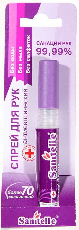 Санитель спрей 7мл фиолетовый, фото №1