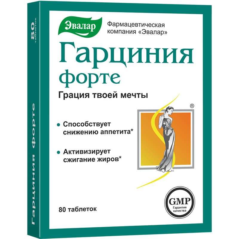 ГАРЦИНИЯ ФОРТЕ таблетки 8 шт.