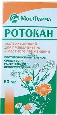 Ротокан 50мл экстракт жидкий, фото №1