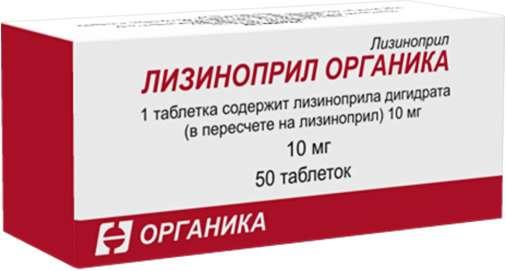 Лизиноприл органика 10мг 50 шт. таблетки, фото №1