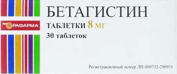 Бетагистин 8мг 30 шт. таблетки, фото №1