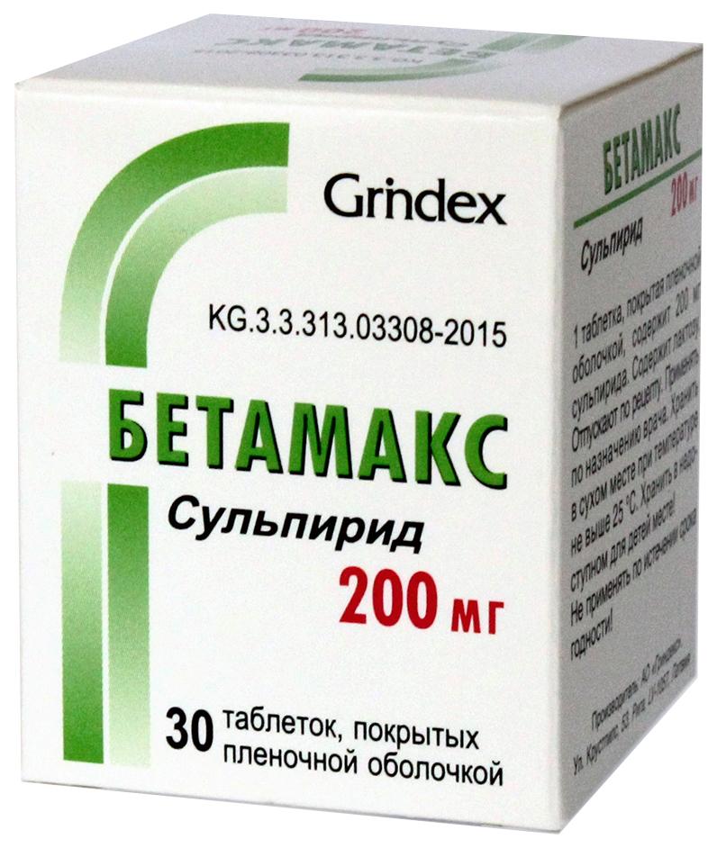 БЕТАМАКС таблетки 200 мг 30 шт.