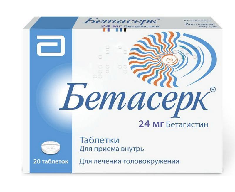 БЕТАСЕРК таблетки 24 мг 20 шт.