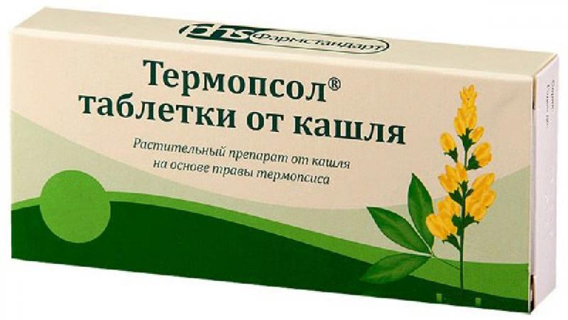 ТЕРМОПСОЛ ТАБЛЕТКИ ОТ КАШЛЯ 50 шт. таблетки