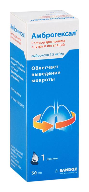 Амброгексал 7,5мг/мл 50мл раствор для приема внутрь и ингаляций, фото №1