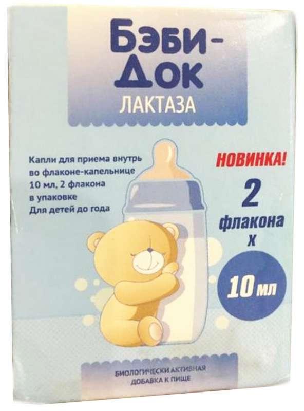 БЭБИ-ДОК ЛАКТАЗА капли для приема внутрь 10мл 2 шт.