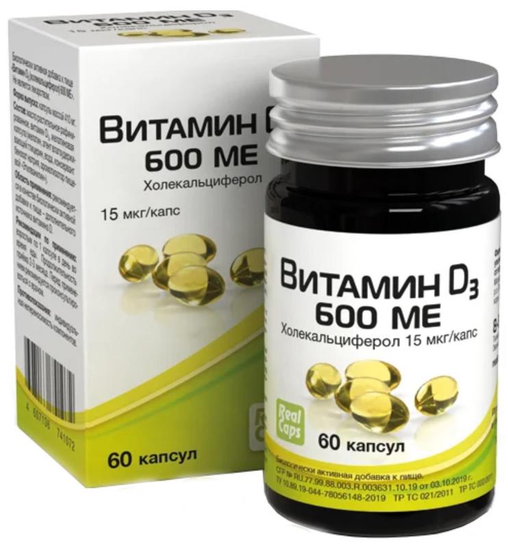 ВИТАМИН D3 (ХОЛЕКАЛЬЦИФЕРОЛ) 600МЕ капсулы 60 шт.