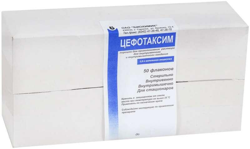 ЦЕФОТАКСИМ 1г 50 шт. порошок для приготовления раствора для внутривенного и внутримышечного введения