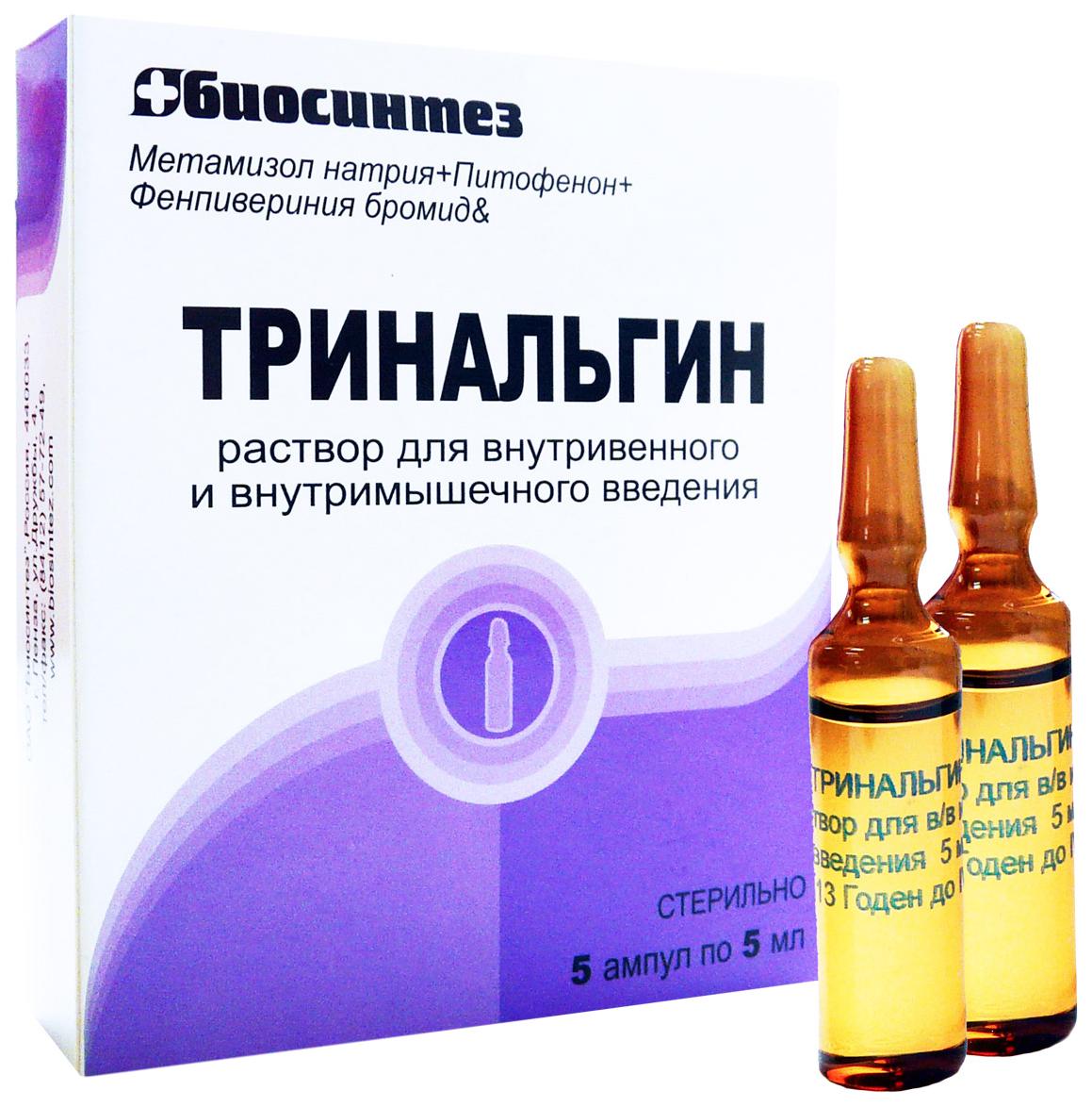 ТРИНАЛЬГИН 5мл 5 шт. раствор для внутривенного и внутримышечного введения