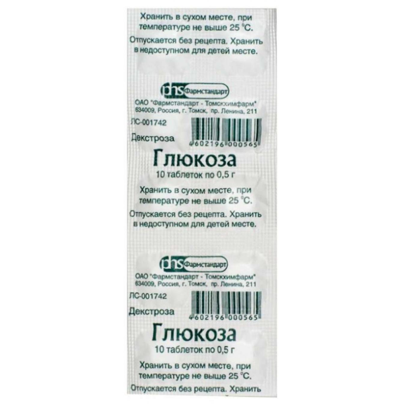 ГЛЮКОЗА таблетки 500 мг 10 шт.