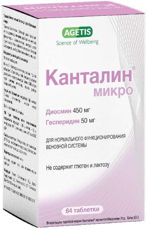 КАНТАЛИН МИКРО таблетки 50мг+450мг 64 шт.