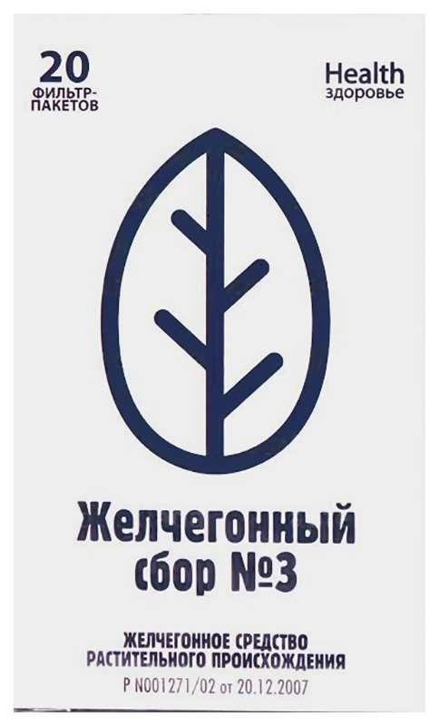 Сбор желчегонный n3 n20 фильтр-пакет здоровье, фото №1