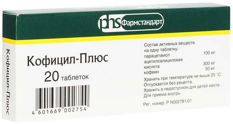 КОФИЦИЛ-ПЛЮС таблетки 20 шт.