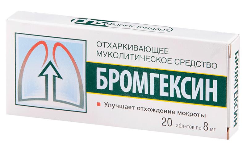 БРОМГЕКСИН таблетки 8 мг 20 шт.
