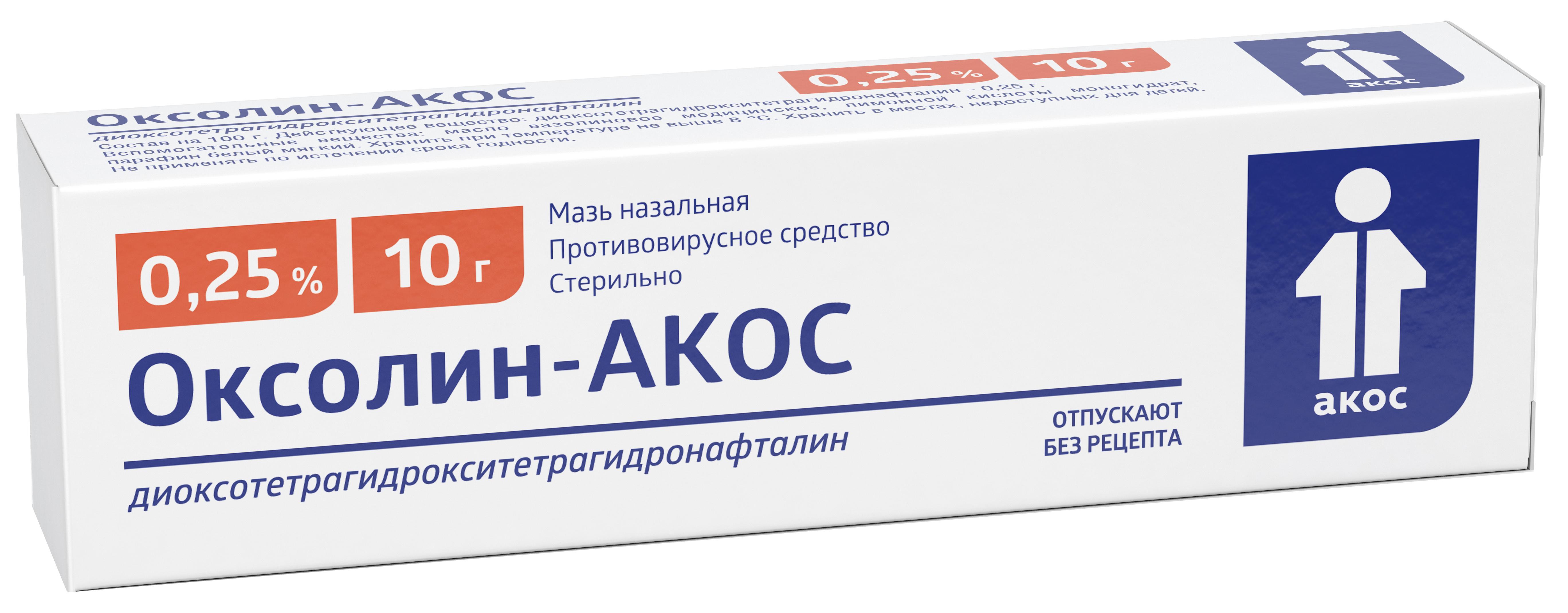 ОКСОЛИН-АКОС 0,25% 10г мазь назальная