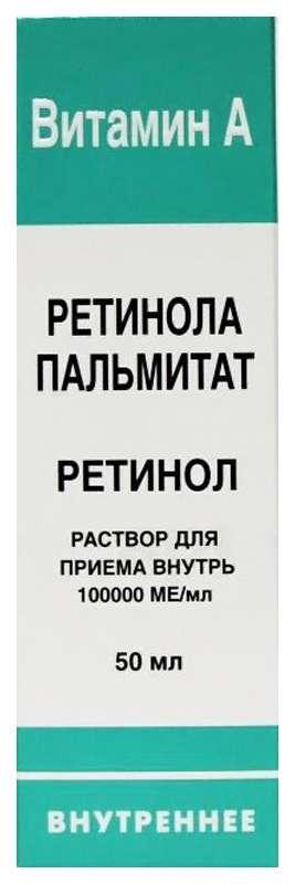 Ретинола пальмитат 100тыс.ме/мл 50мл раствор для приема внутрь [масляный], фото №1