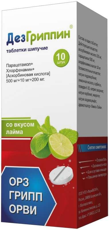 Дезгриппин 10 шт. таблетки шипучие со вкусом лайма, фото №1
