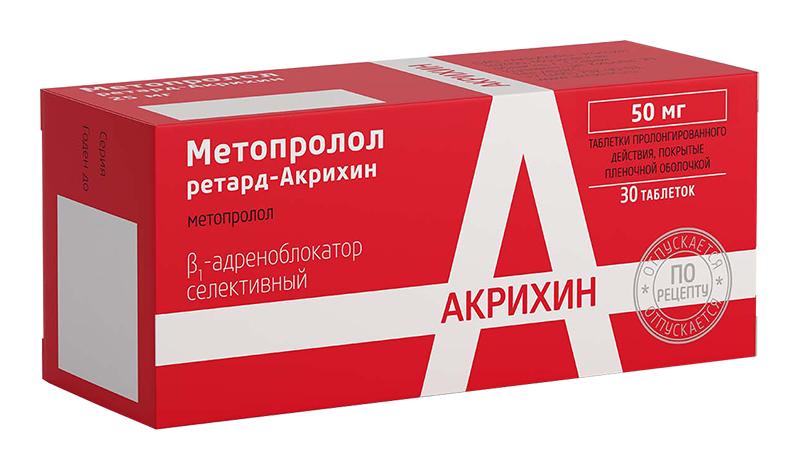 МЕТОПРОЛОЛ РЕТАРД АКРИХИН таблетки 50 мг 30 шт.
