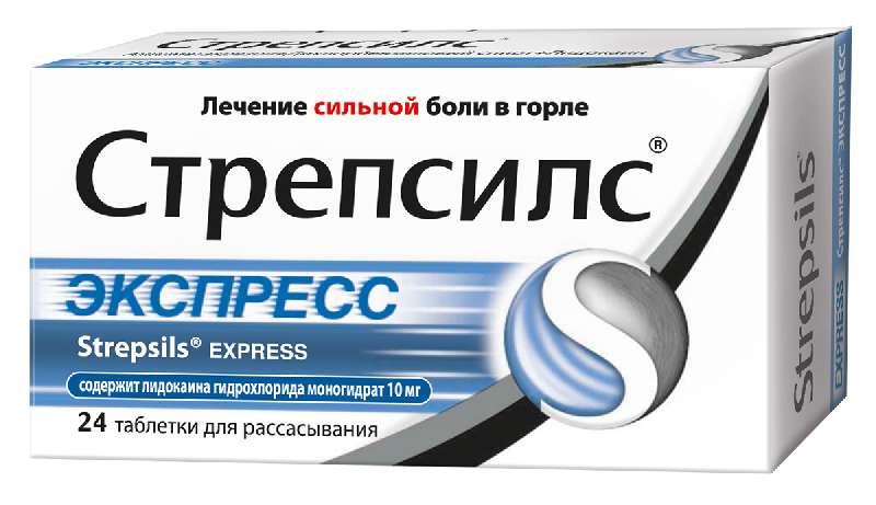 Стрепсилс экспресс таблетки для рассасывания 24 шт.