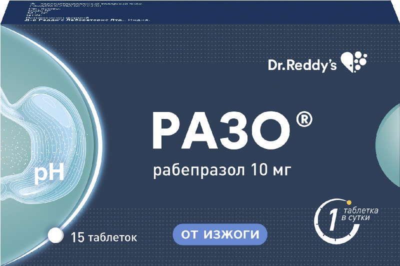 РАЗО таблетки 10 мг 15 шт.