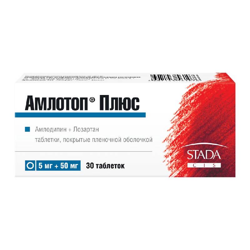 АМЛОТОП ПЛЮС 5мг+50мг 30 шт. таблетки покрытые пленочной оболочкой